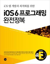 iOS6 프로그래밍 완전정복(iOS 앱 개발과 최적화를 위한)