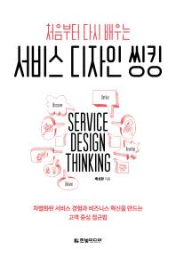 서비스 디자인 씽킹(처음부터 다시 배우는)