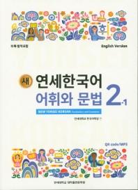 연세한국어 어휘와 문법 2-1(English Version)(새)