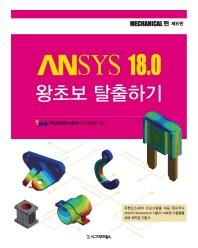 ANSYS 18.0 왕초보 탈출하기: MECHANICAL편(6판)