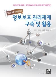 정보보호 관리체계 구축 및 활용(수정판)