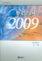 한국인물사전 2009