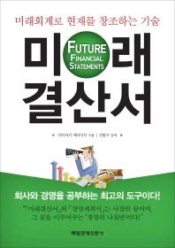 미래결산서