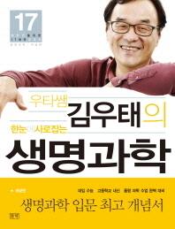 우타쌤 김우태의 한눈에 사로잡는 생명과학: 개념편(대반전을 위한 17세의 교과서)