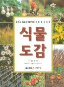 식물도감(초등학습)