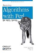 펄로 배우는 알고리즘 (MASTERING ALGORITHMS WITH PERL)