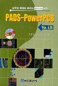 PADS-POWERPCB VER5.2X