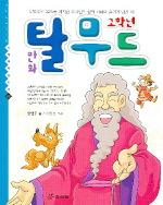 고학년 탈무드(만화)(효리원 학습만화 02)