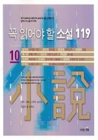 꼭 읽어야 할 소설 119 (10)