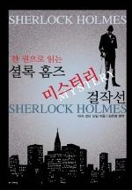 셜록 홈즈 미스터리 걸작선(한 권으로 읽는)