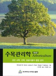 수목관리학(4판)(양장본 HardCover)