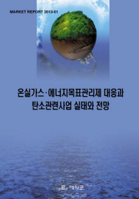 온실가스 에너지목표관리제 대응과 탄소관련사업 실태와 전망(Market Report 2013-1)