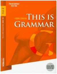 This is Grammar 초급. 2(시험에 강해지는)(개정판 3판)