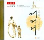어머니(신앙간증)(CD)