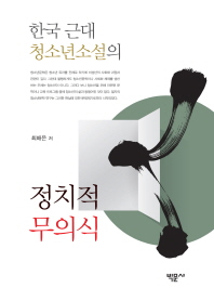 한국 근대 청소년소설의 정치적 무의식(양장본 HardCover)