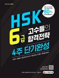 HSK 6급 고수들의 합격 전략 4주 단기완성