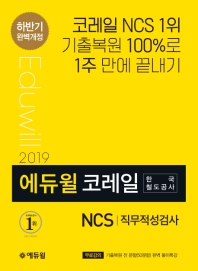 코레일 한국철도공사 NCS 직무적성검사(2019)(에듀윌)