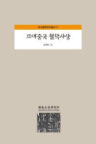 고대중국 철학사상(유교문화연구총서 17)(양장본 HardCover)