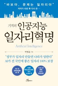 기적의 인공지능 일자리혁명 3373