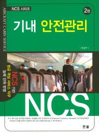 기내 안전관리(2판)(NCS시리즈)