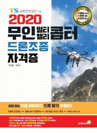 무인 멀티 헬리콥터 드론 조종 자격증(2019)(개정판 2판)