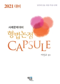 형법논점 Capsule(2021 대비)