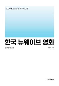 한국 뉴웨이브 영화
