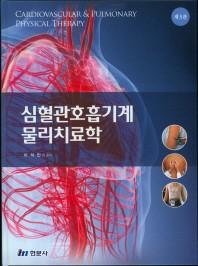 심혈관호흡기계 물리치료학