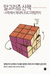 알고리즘 산책: 수학에서 제네릭 프로그래밍까지