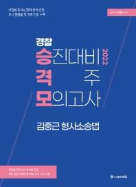 2022 경찰 승진대비 격주 모의고사: 김중근 형사소송법