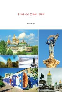 우크라이나 문화와 지역학