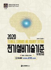 전기설비기술기준(2020)(공패스시리즈 5)