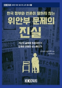 한국 정부와 언론이 말하지 않는 위안부 문제의 진실(세계 자유 보수의 소리 총서 2)