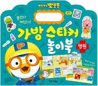 뽀로로 가방 스티커 놀이북: 병원(스티커북)