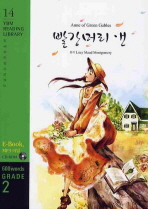 빨강머리 앤(600 WORDS GRADE. 2)(CD1장포함)(YBM READING LIBRARY 14)