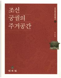 조선 궁궐의 주거공간