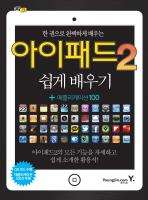 아이패드2 쉽게 배우기: 애플리케이션 100(한 권으로 완벽하게 배우는)