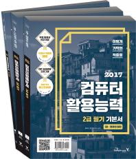 컴퓨터활용능력 2급 필기 기본서 세트(2017)(이기적 in)(전3권)