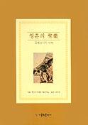 영혼의 성약(고해성사의이해) ▼/가톨릭출판사[1-110011]