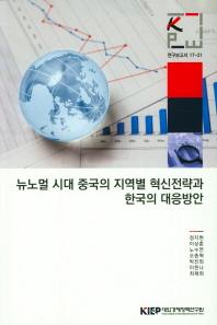 뉴노멀 시대 중국의 지역별 혁신전략과 한국의 대응방안(연구보고서 17-21)