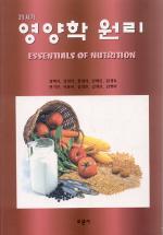 21세기 영양학 원리