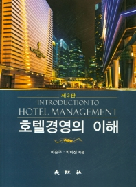 호텔경영의 이해(3판)