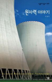 원자력 이야기(살림지식총서 507)