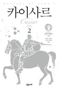 카이사르. 2(마스터스 오브 로마 5)