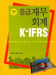 중급재무회계(K-IFRS)(수정판 8판)