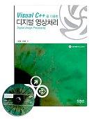 VISUAL C++를 이용한 디지털 영상처리