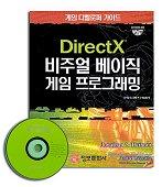 DIRECTX 비주얼 베이직 게임 프로그래밍