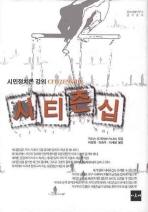 시티즌십: 시민정치론 강의(참여사회연구소 연구총서)