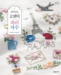 로맨틱 파리 자수(핸드메이드 시크릿 레시피)
