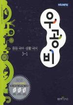 국어 생활국어 중3-1(2010)